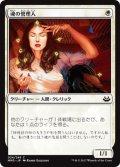 魂の管理人/Soul Warden (MM3)