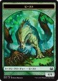 ビースト トークン/Beast Token 【Ver.2】 (MM3)