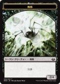 蜘蛛 トークン/Spider Token (MM3)