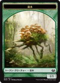 苗木 トークン/Saproling Token (MM3)