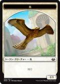 鳥 トークン/Bird Token (MM3)