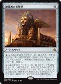 神託者の大聖堂/Oracle's Vault (AKH)