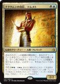 ナクタムンの侍臣、テムメト/Temmet, Vizier of Naktamun (AKH)