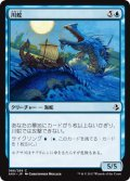川蛇/River Serpent (AKH)