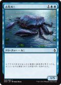 古代ガニ/Ancient Crab (AKH)