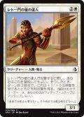 レト一門の槍の達人/Rhet-Crop Spearmaster (AKH)
