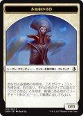 多面相の侍臣 トークン/Vizier of Many Faces Token (AKH)