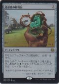 造命師の動物記/Lifecrafter's Bestiary (Prerelease Card)