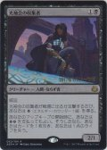 光袖会の収集者/Glint-Sleeve Siphoner (Prerelease Card)