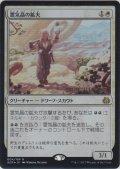 霊気晶の鉱夫/Aethergeode Miner (Prerelease Card)