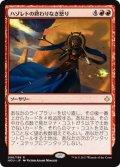 ハゾレトの終わりなき怒り/Hazoret's Undying Fury (HOU)