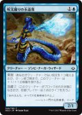 呪文織りの永遠衆/Spellweaver Eternal (HOU)