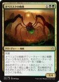 オベリスクの蜘蛛/Obelisk Spider (HOU)