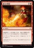 業火の噴流/Inferno Jet (HOU)