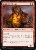 燃え拳のミノタウルス/Burning-Fist Minotaur (HOU)