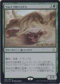 ラムナプのハイドラ/Ramunap Hydra (Prerelease Card)