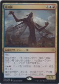 蝗の神/The Locust God (Prerelease Card)