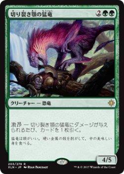画像1: 切り裂き顎の猛竜/Ripjaw Raptor (XLN)