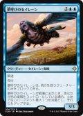 夢呼びのセイレーン/Dreamcaller Siren (XLN)
