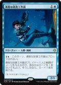 勇敢な妨害工作員/Daring Saboteur (XLN)