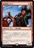 風雲船長ラネリー/Captain Lannery Storm (XLN)