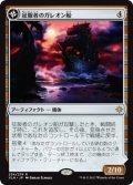 征服者のガレオン船/Conqueror's Galleon (XLN)