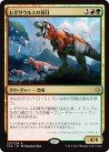 レギサウルスの頭目/Regisaur Alpha (XLN)