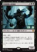 凶兆艦隊の荒廃者/Dire Fleet Ravager (XLN)