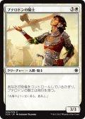 プテロドンの騎士/Pterodon Knight (XLN)