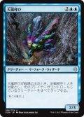 大嵐呼び/Tempest Caller (XLN)