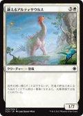 聳えるアルティサウルス/Looming Altisaur (XLN)