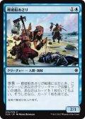 難破船あさり/Shipwreck Looter (XLN)