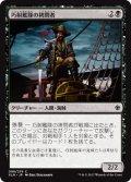 巧射艦隊の拷問者/Deadeye Tormentor (XLN)