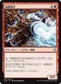 稲妻砲手/Lightning-Rig Crew (XLN)