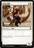 猛竜の相棒/Raptor Companion (XLN)