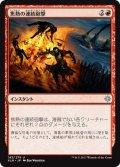 焦熱の連続砲撃/Fiery Cannonade (XLN)