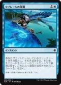セイレーンの策略/Siren's Ruse (XLN)