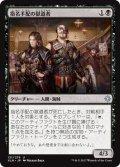 指名手配の獄道者/Wanted Scoundrels (XLN)