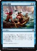 海賊の獲物/Pirate's Prize (XLN)