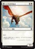 輝くエアロサウルス/Shining Aerosaur (XLN)