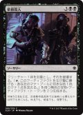 依頼殺人/Contract Killing (XLN)