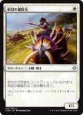 帝国の槍騎兵/Imperial Lancer (XLN)