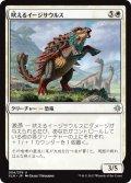 吠えるイージサウルス/Bellowing Aegisaur (XLN)
