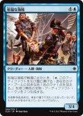裕福な海賊/Prosperous Pirates (XLN)
