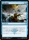 危険な航海/Perilous Voyage (XLN)