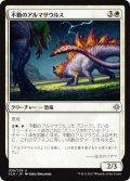 不動のアルマサウルス/Steadfast Armasaur (XLN)