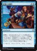 航海士の喪失/Navigator's Ruin (XLN)