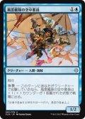 風雲艦隊の空中要員/Storm Fleet Aerialist (XLN)