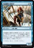 巧射艦隊の操舵手/Deadeye Quartermaster (XLN)