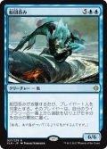 船団呑み/Fleet Swallower (XLN)